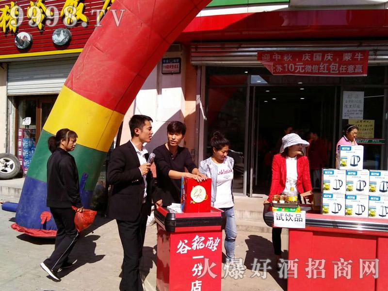松北谷稻醇加盟店展示・鹤岗店