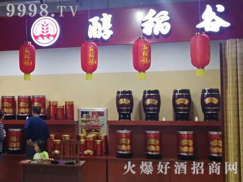 松北谷稻醇加盟店展示・吉林市店
